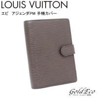 LOUIS VUITTON【ルイ ヴィトン】 エピ アジェンダPM 手帳カバー R2005D モカ ...