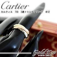 【送料無料】【新品仕上げ済み】 Cartier 【カルティエ】 トリニティリング 3連 K18 #5...