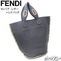 FENDI【フェンディ】 セレリア レザー ハンドバッグ ブラック 黒 トートバッグ メンズ レディ...