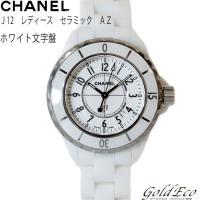 【送料無料】 CHANEL【シャネル】 J12ホワイトステンレス セラミック 白セラミック  クォー...