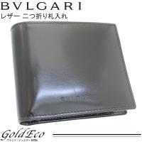 BVLGARI【ブルガリ】レザー 二つ折り 札入れ 財布 ブラック 黒 メンズ ロゴ 美品【中古】