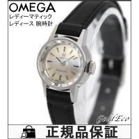 OMEGA 【オメガ】 レディーマティック レディース 腕時計 自動巻き SS ステンレス ブラック...
