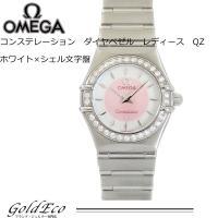 【送料無料】OMEGAオメガコンステレーション腕時計レディースウォッチミニダイヤベゼルホワイト/ピン...