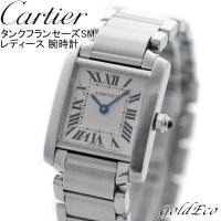 Cartier 【カルティエ】 タンクフランセーズSM レディース 腕時計 クォーツ ステンレス シ...