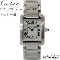 【送料無料】 Cartier 【カルティエ】 タンクフランセーズSM クォーツ 時計 レディース ロ...
