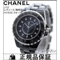 CHANEL 【シャネル】 J12 レディース 腕時計 12P ダイヤ H1625 クォーツ ブラッ...