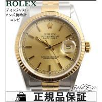 【送料無料】ROLEX【ロレックス】デイトジャスト メンズ腕時計 自動巻き オートマ 日付け表示 ス...