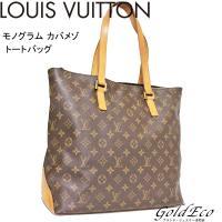LOUIS VUITTON【ルイヴィトン】モノグラム カバメゾ M51151 トートバッグ ショルダ...