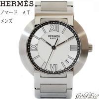 【送料無料】 HERMES 【エルメス】 ノマード ノマド オートクォーツ  NO1.210 メンズ...