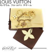 【送料無料】LOUIS VUITTON 【ルイヴィトン】チェーン フルール ドゥ モノグラム チャー...