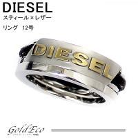 DIESEL【ディーゼル】スティール×レザー ファッションリング レア物 人気リング 約12号 指輪...