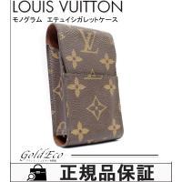 LOUISVUITTON【ルイヴィトン】モノグラム エテュイ・シガレット タバコケース M63024...