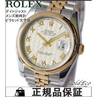 【送料無料】ROLEX【ロレックス】デイトジャスト メンズ腕時計 コンビモデル 自動巻き オートマ ...