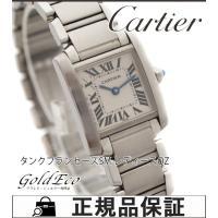 【送料無料】CartierカルティエタンクフランセーズSMレディース腕時計クォーツステンレスシルバー...