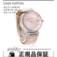 LOUIS VUITTON【ルイ ヴィトン】タンブール ラグダイヤ 12PダイヤモンドSS デイト ...
