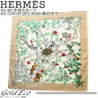 HERMES【エルメス】カレ90 大判 スカーフ AU COEUR DES BOIS 森の中で シル...