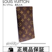 LOUISVUITTON【ルイヴィトン】モノグラム M61823 ポルトバルールカルトクレディ 二つ...