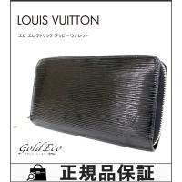 LOUIS VUITTON【ルイヴィトン】 エピ エレクトリック ジッピーウォレット ラウンドファス...