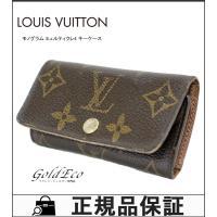 LOUIS VUITTON【ルイヴィトン】 4連キーケース M62631 小物 モノグラム ミュルテ...
