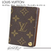 LOUIS VUITTON 【ルイ ヴィトン】 モノグラム ポルト カルトクレディ プレッシオン カ...