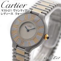 Cartier 【カルティエ】 マスト21 ヴァンティアン 腕時計 レディース SS クォーツ 【中...