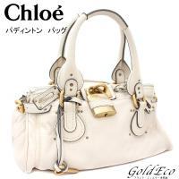 【送料無料】 Chloe 【クロエ】 パディントン レザー ハンドバッグ トートバッグ ホワイト 白...