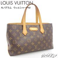 LOUIS VUITTON 【ルイヴィトン】モノグラム ウィルシャーPM トートバッグ ハンドバッグ...