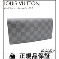 【送料無料】LOUIS VUITTON 【ルイヴィトン】ダミエ・グラフィット ポルトフォイユ ブラザ...