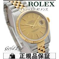 【送料無料】【超美品】ROLEX【ロレックス】デイトジャスト Ref.16233 メンズ腕時計【中古...