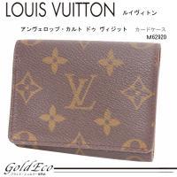 【送料無料】 【ルイヴィトン】 LOUIS VUITTON モノグラム M62920 アンヴェロップ...