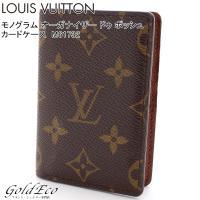 【送料無料】LOUIS VUITTON【ルイヴィトン】 モノグラム オーガ ナイザー ドゥ ポッシュ...