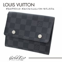 LOUIS VUITTON 【ルイ ヴィトン】 ダミエグラフィット ポルトフォイユコンパクト モデュ...