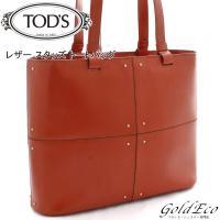 TOD'S【トッズ】 レザー スタッズ トートバッグ オレンジ ブラウン ショルダーバッグ キャンバ...
