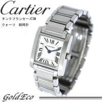 【送料無料】【ABランク】Cartier【カルティエ】タンクフランセーズSM レディースクォーツ 腕...