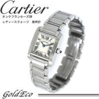 【送料無料】Cartier【カルティエ】タンクフランセーズSMレディースクォーツ腕時計【中古】W51...