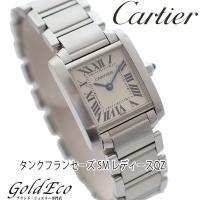 【送料無料】Cartier【カルティエ】タンクフランセーズSMレディース腕時計【中古】 クォーツW5...