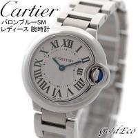 Cartier 【カルティエ】 バロンブルーSM レディース 腕時計 クォーツ ステンレス シルバー...
