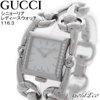 GUCCI 【グッチ】 シニョーリア ダイヤべゼル クォーツ 腕時計 116.3 レディース ステン...