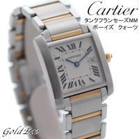 【送料無料】 Cartier 【カルティエ】 タンクフランセーズMM クォーツ 腕時計 W51012...