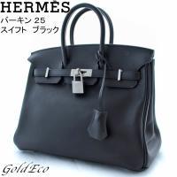 【未使用品】 HERMES 【エルメス】 バーキン25 ハンドバッグ ブラック スイフト シルバー金...