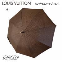 【送料無料】 LOUIS VUITTON 【ルイ ヴィトン】 パラプリュイ モノグラム 傘 M701...