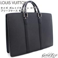 LOUIS VUITTON【ルイヴィトン】 タイガ ポルトドキュマン ロザン ブリーフケース M30...