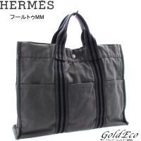 HERMES【エルメス】フールトゥMM トートバッグ ハンドバッグ グレー キャンバス シルバー金具...
