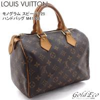 LOUIS VUITTON【ルイヴィトン】 モノグラム スピーディ25 ハンドバッグ M41528 ...
