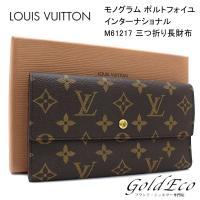 LOUIS VUITTON 【ルイヴィトン】 モノグラム ポルトフォイユ インターナショナルM612...