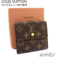 LOUIS VUITTON 【ルイヴィトン】 モノグラム Wホック 二つ折り財布  ポルトモネビエ ...