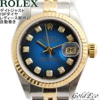 【送料無料】ROLEX【ロレックス】デイトジャスト レディース腕時計 自動巻き 時計 10Pダイヤ ...