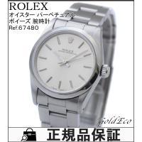 【オーバーホール・仕上げ済み】 ROLEX 【ロレックス】 オイスターパーペチュアル ボーイズ 腕時...