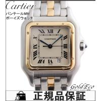 【送料無料】Cartier【カルティエ】パンテールMM ボーイズ腕時計 1ロウ コンビ 電池式 デイ...