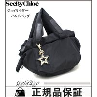 See by Chloe【シーバイ クロエ】 ジョイライダー ナイロン ハンドバッグ ブラック 黒 ...